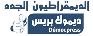 DemocPress ديموك بريس